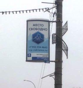 Реклама на панель-кронштейне